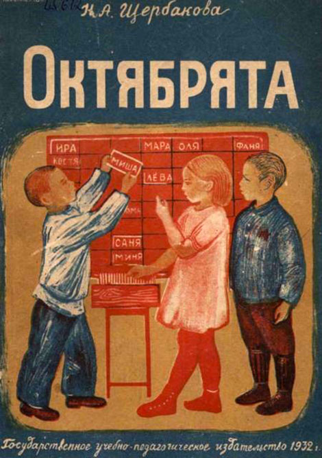 Fig. 22 – N.A. Shcherbakova, Little Octobrists, Leningrad, 1932, cover. (K.D. Ushinskiy Scientific Pedagogical Library, Moscow. http://www.abc.gnpbu.ru/DownLoads/abc-book/scherbakova_1932.pdf)