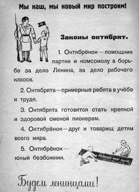 Fig. 32 – N.A. Shcherbakova, Little Octobrists, Leningrad, 1932, p. 80. (K.D. Ushinskiy Scientific Pedagogical Library, Moscow. http://www.abc.gnpbu.ru/DownLoads/abc-book/scherbakova_1932.pdf)